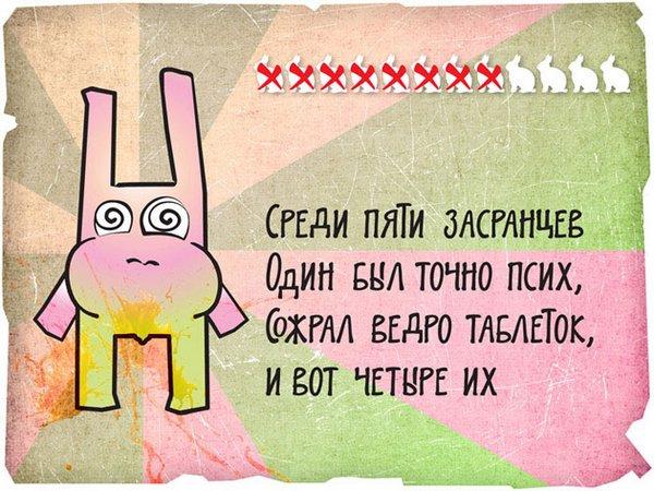 12 смелых зайцев